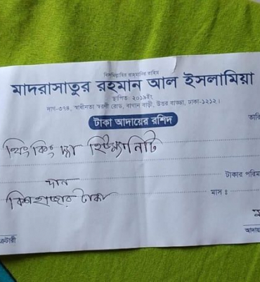 Financial assistance to orphans
